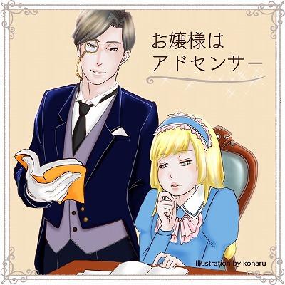 お嬢様はアドセンサー茶