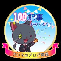 100kurone
