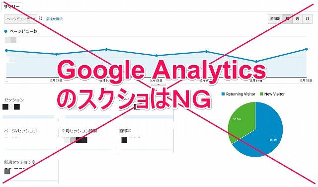 ブログ初心者がGoogle AdSenseでやりがちな4つの規約違反例