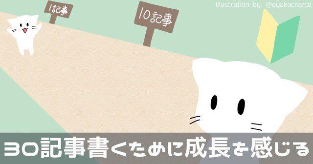 ブログ30記事目