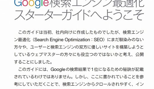 読者とGoogleの双方にやさしいブログのつくり方