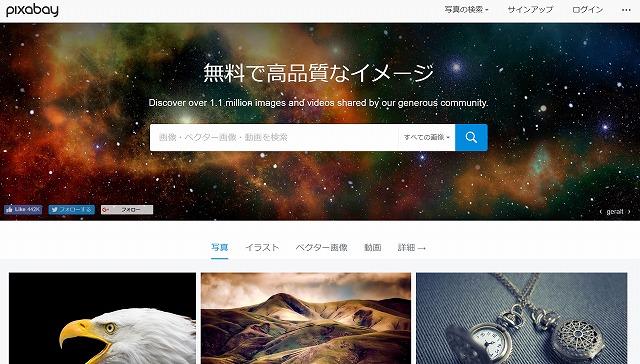 キレイな画像が無料で使えるPixabayとフリー画像サイトの著作権侵害リスク