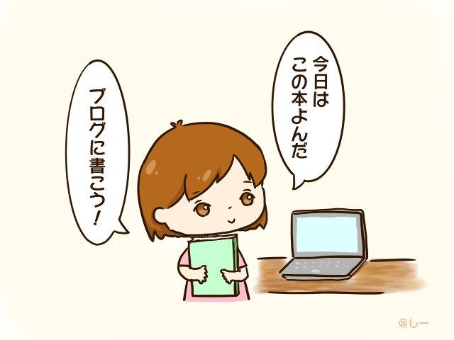 書評ブログ