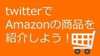 twitterでAmazonアソシエイト