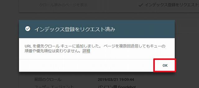 URL検査