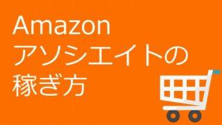 Amazonアソシエイトの稼ぎ方