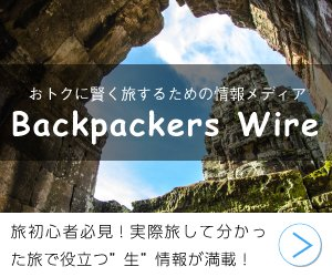 Backpackers Wire