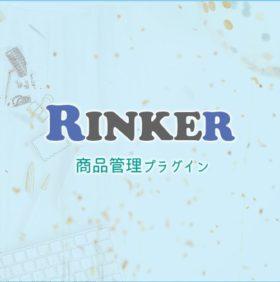 商品リンク管理プラグインRinker